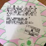 ゆしま扇 - 2016年10月:扇ちらし寿司…消費期限は当日の18時