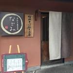 なごみ - 入口