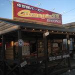 カーネギー55 - まるでアメリカの片田舎にある店のような雰囲気