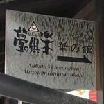 58051261 - 酒田夢の倶楽