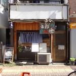 海鮮丹後 あみの食堂 -