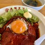 大阪王将 - ローストビーフ丼(890円)(2016.10現在)