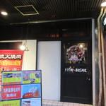 田中ホルモン - 博多駅の筑紫口そばにある安価で美味しいお肉の食べれる焼肉屋さんです。