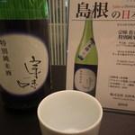 ANAラウンジ - 宗味 佐香錦 特別純米酒