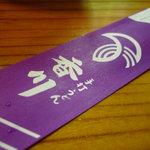 香川 - ☆お箸袋も印象的な色目ですね(^_-)-☆