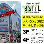 オアシスサウナ アスティル - アスティル新橋ビルの3階・4階がサウナ