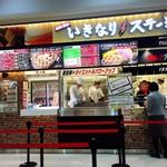 いきなりステーキ - 外観の様子!