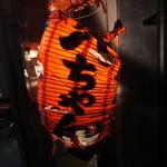 八ちゃんラーメン - トレードマークの赤提灯