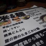 58073037 - 米&麺メニュー