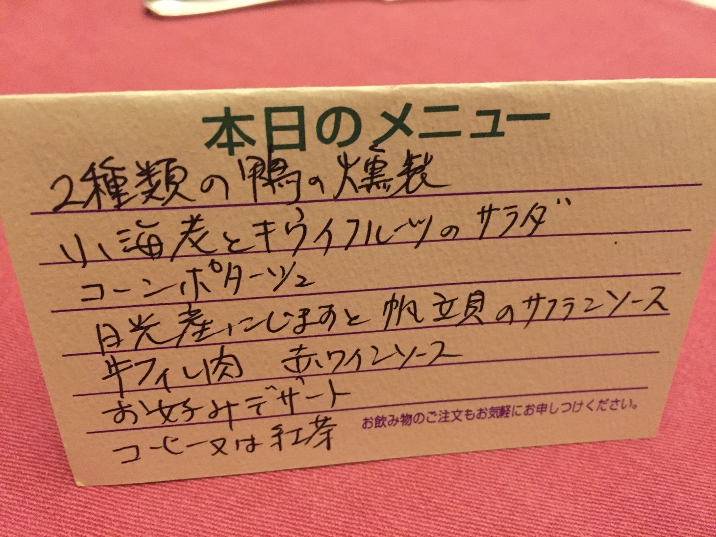プティ・ホテル セ・ボン name=
