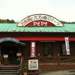 cafe chez pepe - 外観写真: