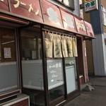ラーメン 秀峯 - 店舗外観