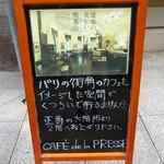 カフェドゥラプレス - カフェの入口の看板