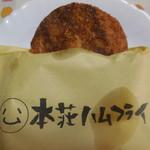 B-1グランプリ食堂 AKI-OKA CARAVANE - 本荘ハムフライ¥300-