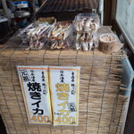 菊谷商店 - 焼きイカ
