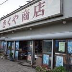 菊谷商店 - 外観