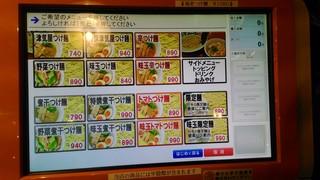 つけ麺 津気屋 - 券売機