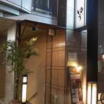 海遊山楽 ゆう - シグマ銀座ファーストの地下1階