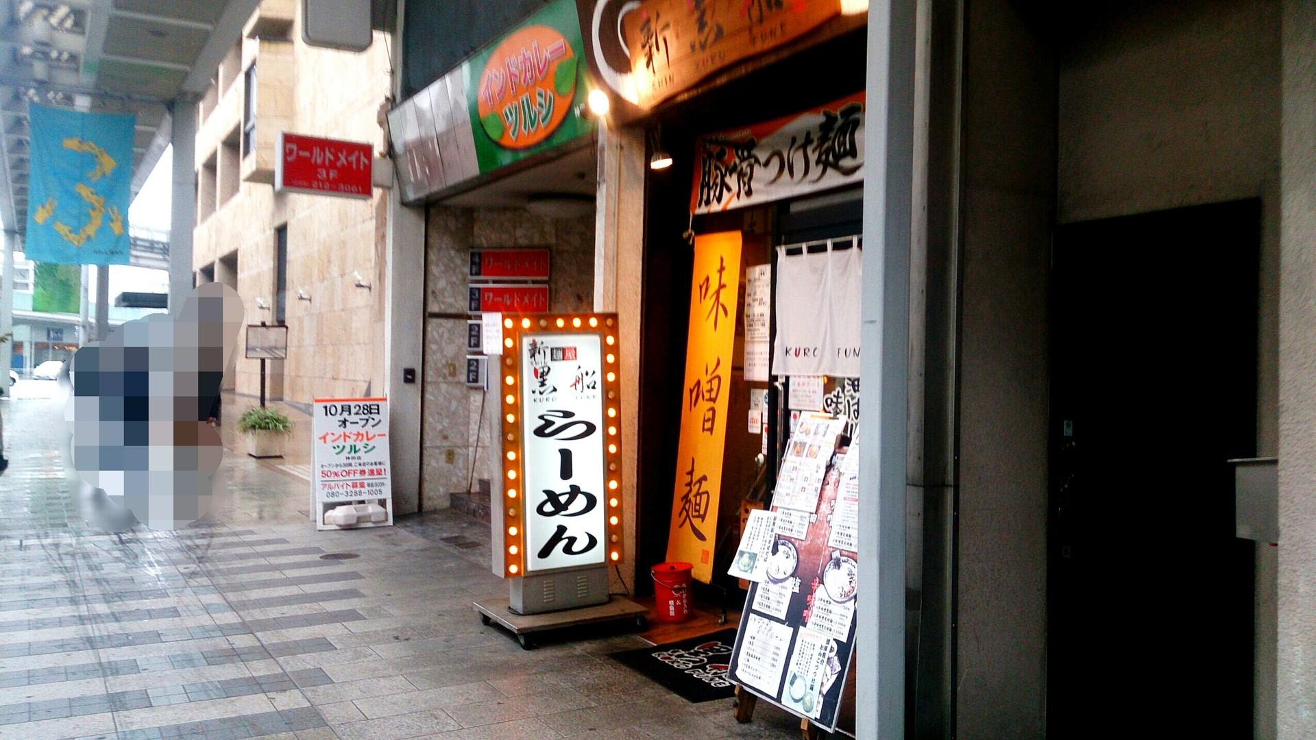 インドカレー ツルシ 名鉄岐阜駅前店