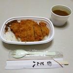 とん八 - 料理写真:とんかつカレー弁当(前回)