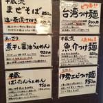 麺家 半蔵 - メニュー説明