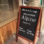 アルピーヌ - 看板