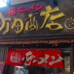 横浜家系ラーメン 町田商店 マックス - 外観