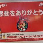 驛麺家 - 『カープ!感動をありがとう』の貼り紙がありました。(2016.10.27)