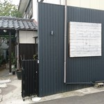 和かふぇ べじ家 - 左手奥が入り口