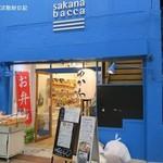 ゆかわ - SAKANA BAKKAの2階
