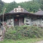 壺小屋 -