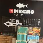 鮪専門店 MEGRO -