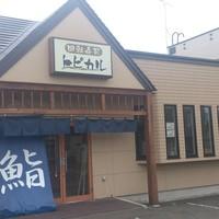 回転寿司 トピカル - 富良野市の本通り沿いにあります。