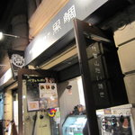 代官山たい焼き 黒鯛 -