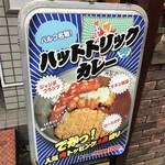 新丸子カレー工房 パルコ -