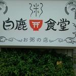 白鹿食堂 -