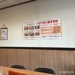 スパゲッティハウス パプリカ - メニュー