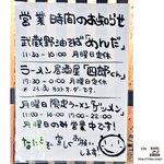 """めんだ - 吉祥寺""""武蔵野油そば めんだ""""営業時間変更(画像提供:kichijoji_ziinz)"""