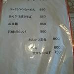 58120848 - メニュー1(おすすめ)