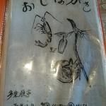 58120850 - メニュー表紙