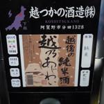 ぽんしゅ館 利き酒番所 - 越乃あじわい~☆
