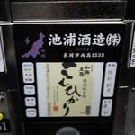 ぽんしゅ館 利き酒番所 - こしひかり~☆