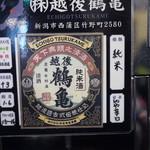 ぽんしゅ館 利き酒番所 - 鶴亀~☆