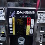 ぽんしゅ館 利き酒番所 - 蔵秘伝~☆