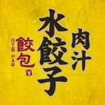 肉汁水餃子 餃包 - 肉汁水餃子・餃包