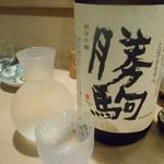 竹はる - 2016.10;勝駒