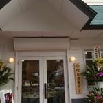 櫻井洋菓子店 - 外観