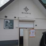 櫻井洋菓子店 - 駐車場からの店の裏側