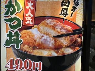 名代 富士そば - 写真のほうが肉厚に見えます