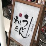 うどん和匠 - 店のロゴ